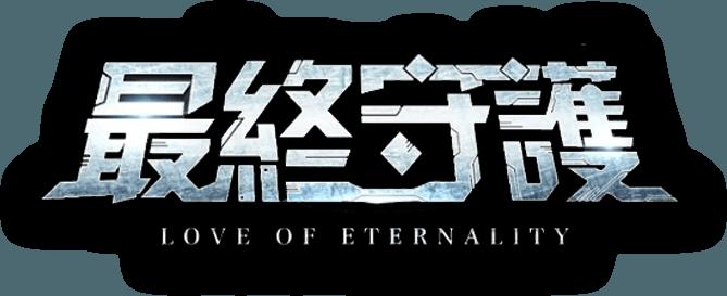 暢玩 最終守護-全球獨創試婚制魔幻MMO PC版