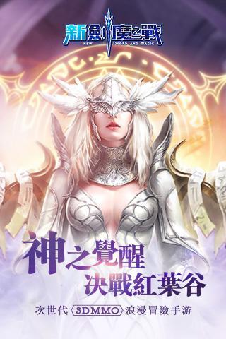 暢玩 新劍魔之戰 PC版 2