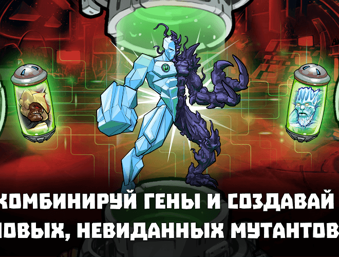 Играй Mutants Genetic Gladiators on pc 16