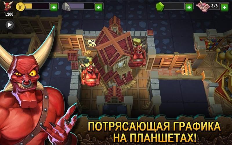 Играй Dungeon Keeper На ПК 9