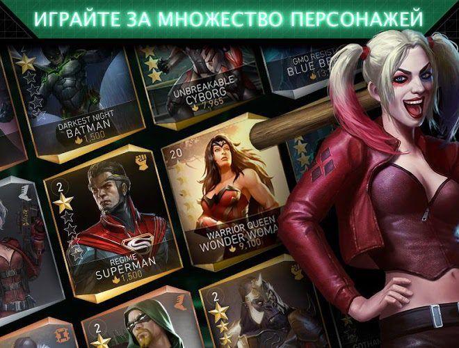Играй Injustice 2 На ПК 4