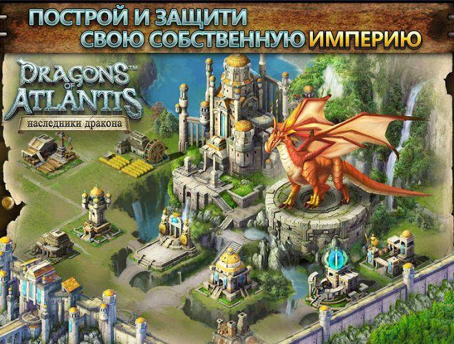 Играй Dragons of Atlantis:наследники На ПК 12