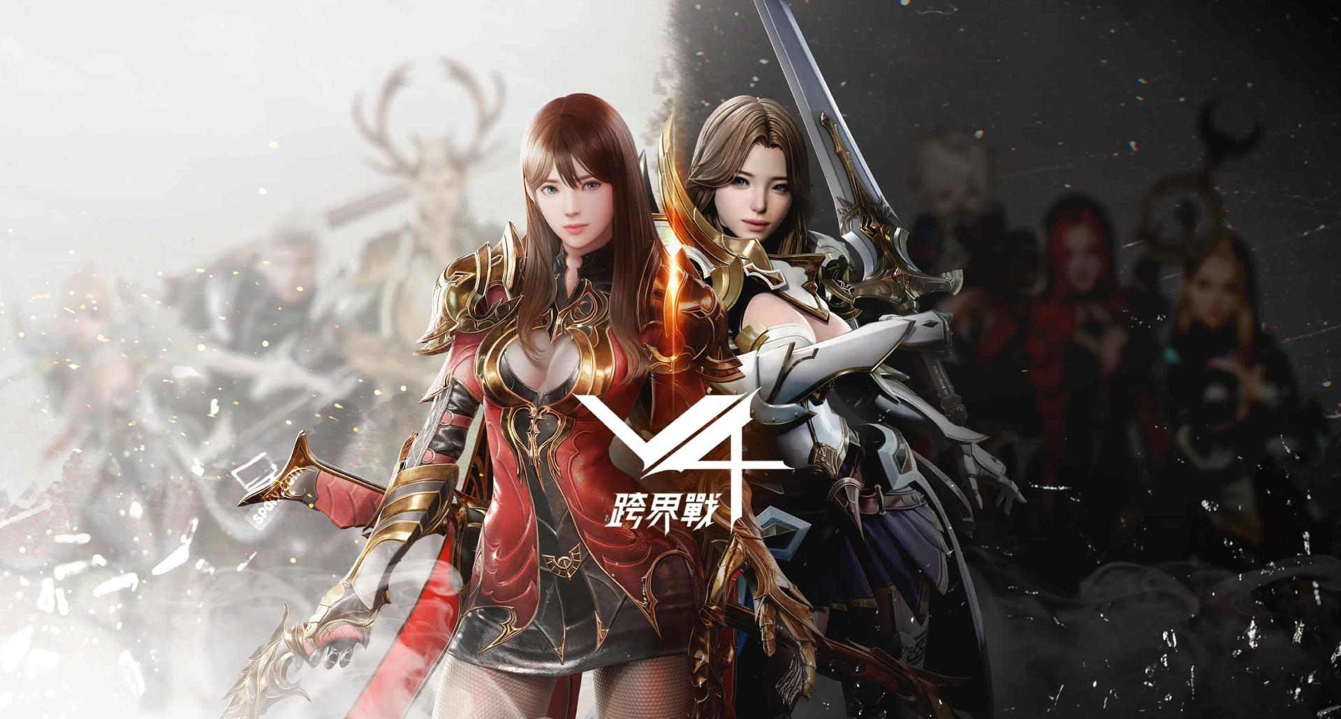 MMORPG手游鉅作《V4:跨界戰》:新手必知的常識
