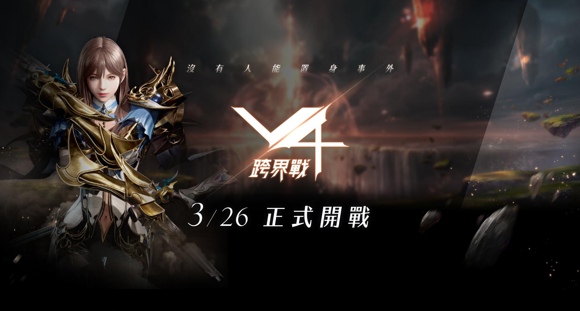 使用BlueStacks在電腦上體驗2020年年初韓國MMORPG手游鉅作《V4:跨界戰》