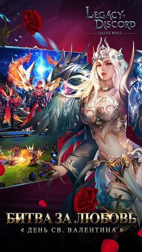 Играй Legacy of Discord (крылья) На ПК 3