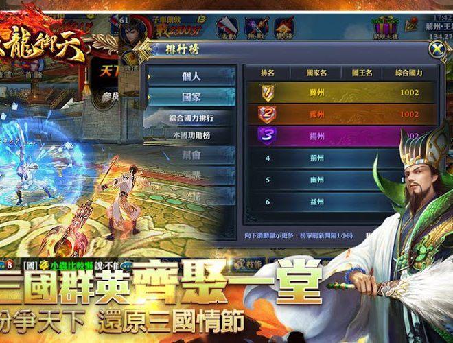 暢玩 六龍御天 PC版 7