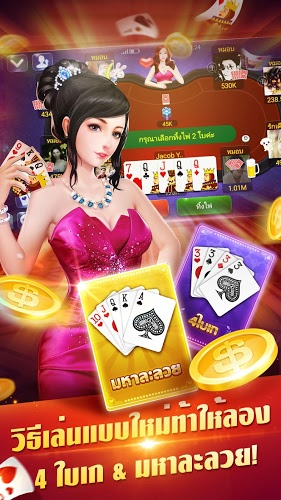 เล่น Kao Kae Thai on PC 7