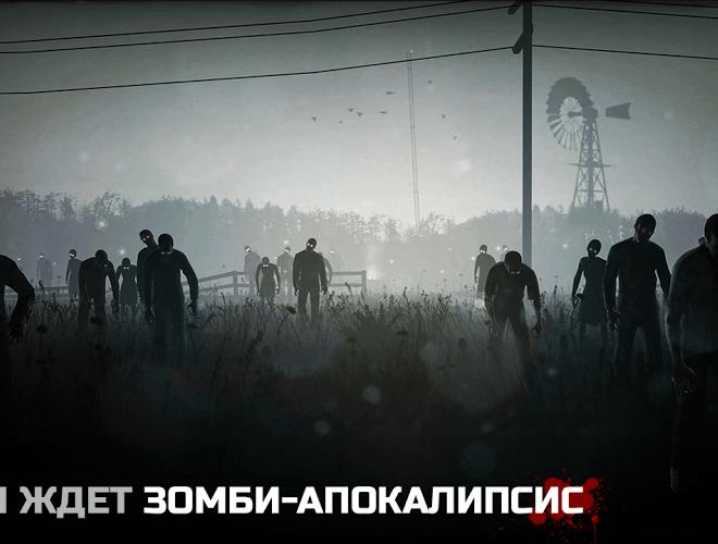 Играй Into the Dead На ПК 2