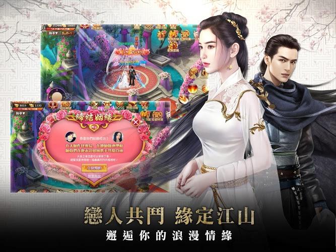 暢玩 玲瓏訣-戀人共鬥武俠MMO PC版 12