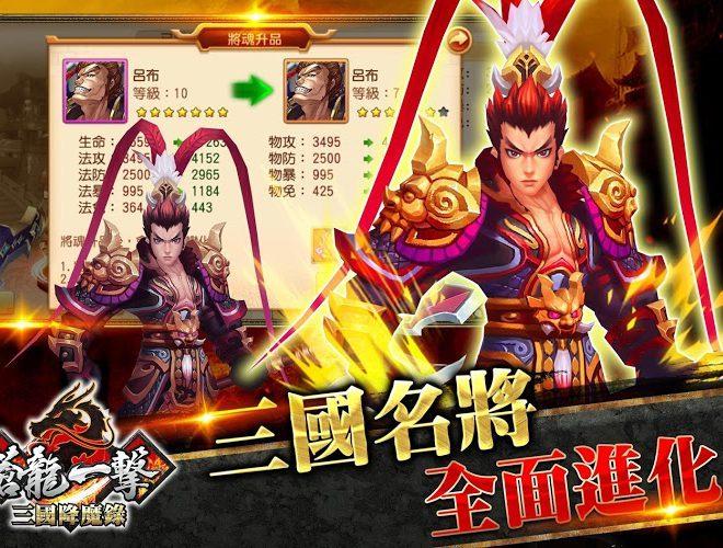 暢玩 蒼龍一擊 – 三國降魔錄 PC版 6