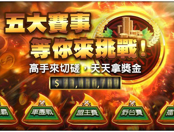 暢玩 宅神爺麻將‧黃金馬 PC版 23