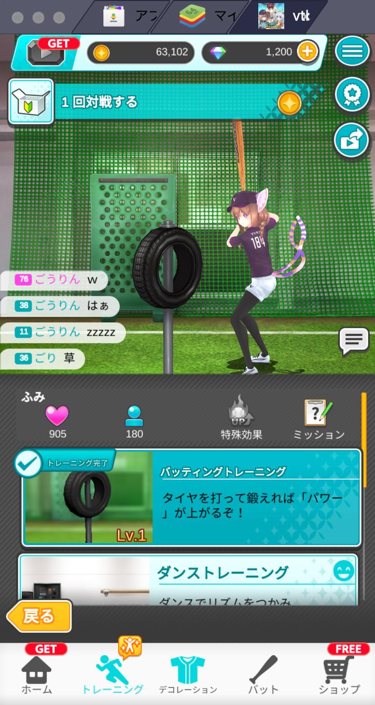 BlueStacksを使ってPCで『Vチューバーベースボール : Vtuber Baseball』を遊ぼう