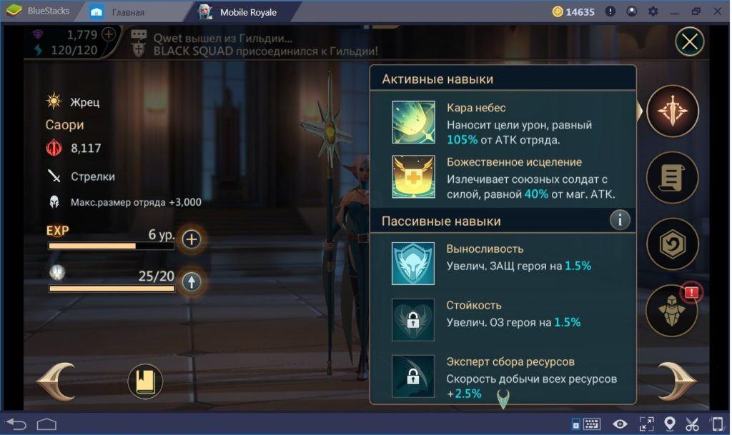 Mobile Royale. Способы получения и развития Героев.