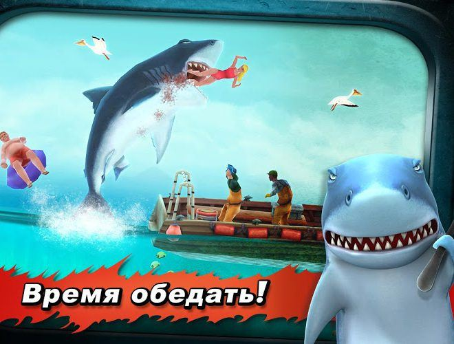 Играй Hungry Shark Evolution На ПК 20
