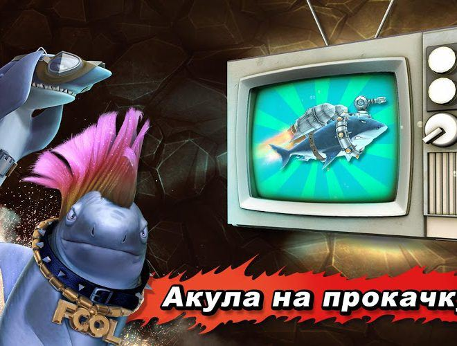 Играй Hungry Shark Evolution На ПК 9