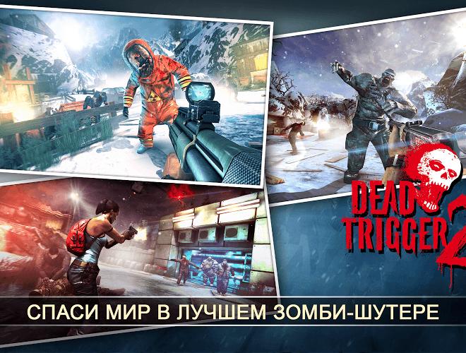 Играй Dead Trigger 2 На ПК 10