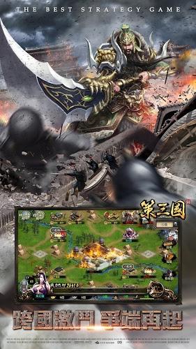 暢玩 策三國 PC版 8