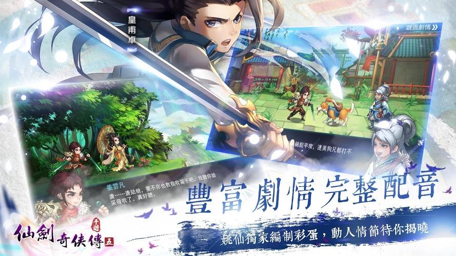 暢玩 仙劍奇俠傳5-手遊版 PC版 16