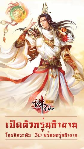 เล่น ZhuXian-กระบี่เทพสังหาร on PC 3