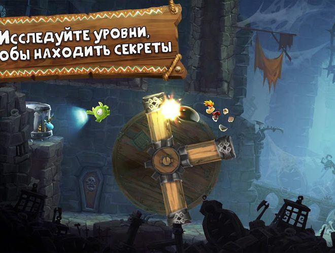 Играй Rayman Приключения На ПК 5