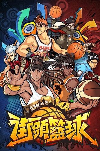 暢玩 街頭籃球-正版授權 百萬玩家即時競技 PC版 3