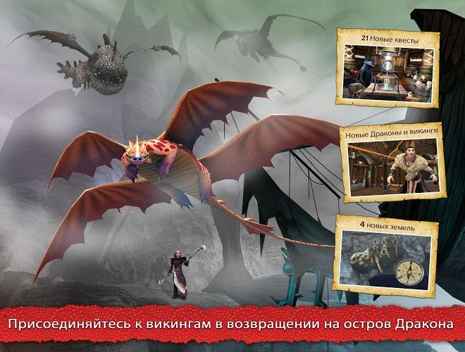 Играй School of Dragons На ПК 5