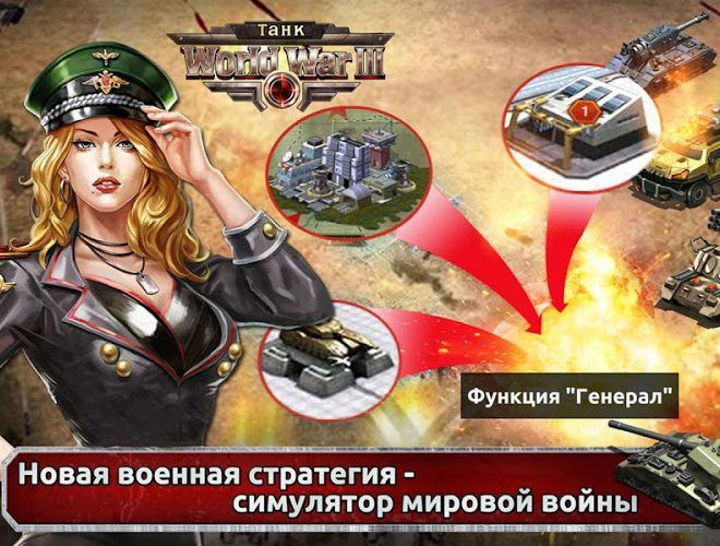 Играй World War III — Танк На ПК 4