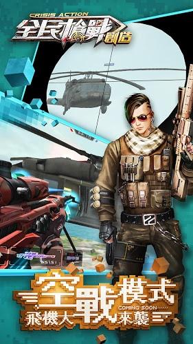 暢玩 全民槍戰 PC版 7