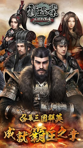 暢玩 三國群英傳-霸王之業 PC版 3