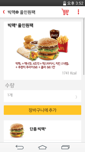 즐겨보세요 (Official) McDonald mcdelivery on PC 4