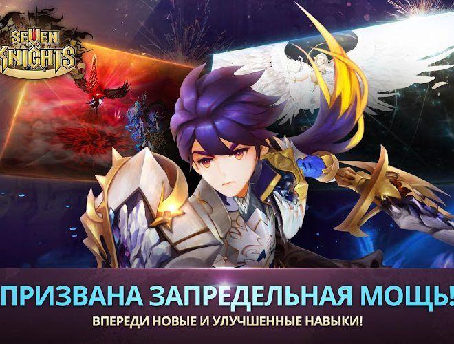 Играй Seven Knights На ПК 4