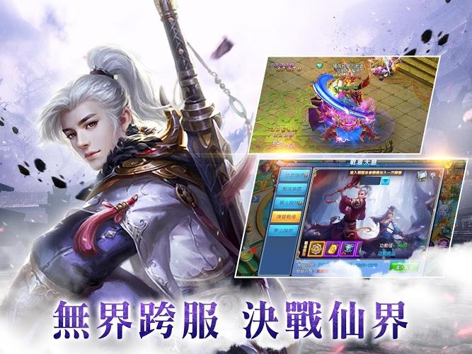 暢玩 紫青雙劍 PC版 6