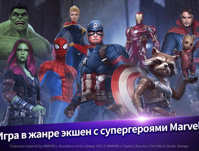 Играй Marvel Future Fight На ПК 3
