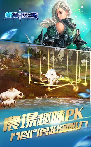 暢玩 新劍魔之戰 PC版 15