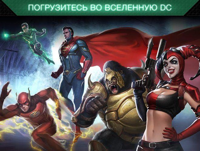Играй Injustice 2 На ПК 14