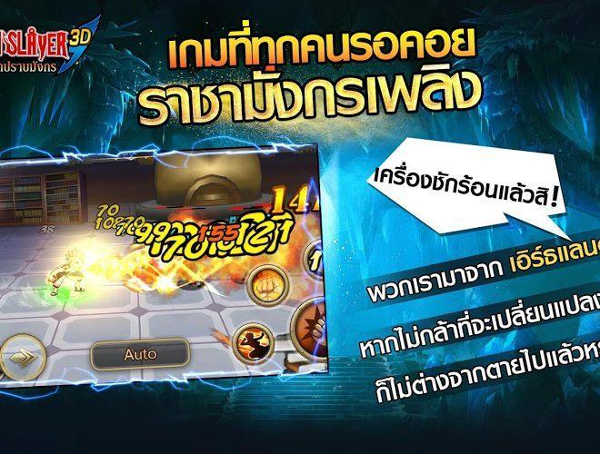 เล่น Dragon Slayer-จอมเวทปราบมังกร on PC 2