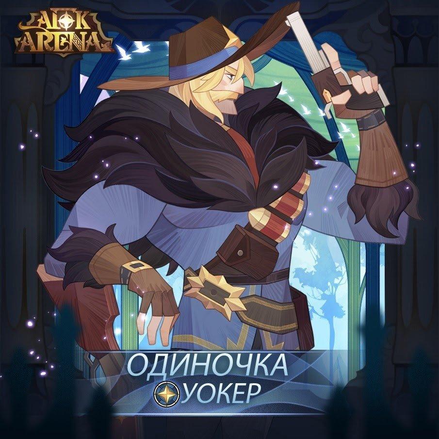 Обновление 1.65 для AFK Arena: новые приключения, мощный персонаж и «смертельные» этапы Башни Короля!