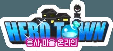 즐겨보세요 용사마을 온라인 : 2D MMORPG on PC