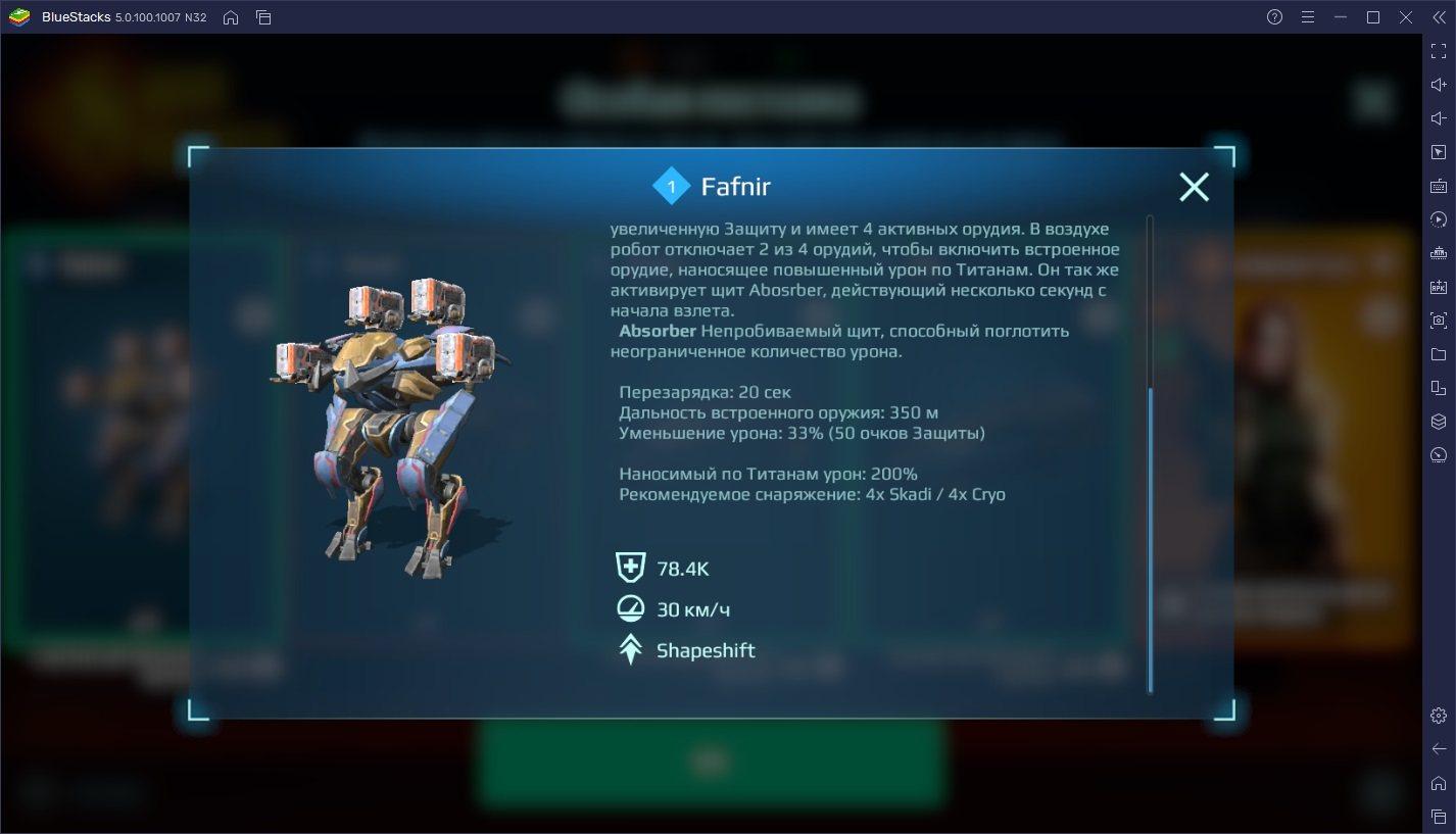 Робот Fafnir, мощные дроны, пилоты и другие нововведения в апдейте «Слет DSC» для War Robots!