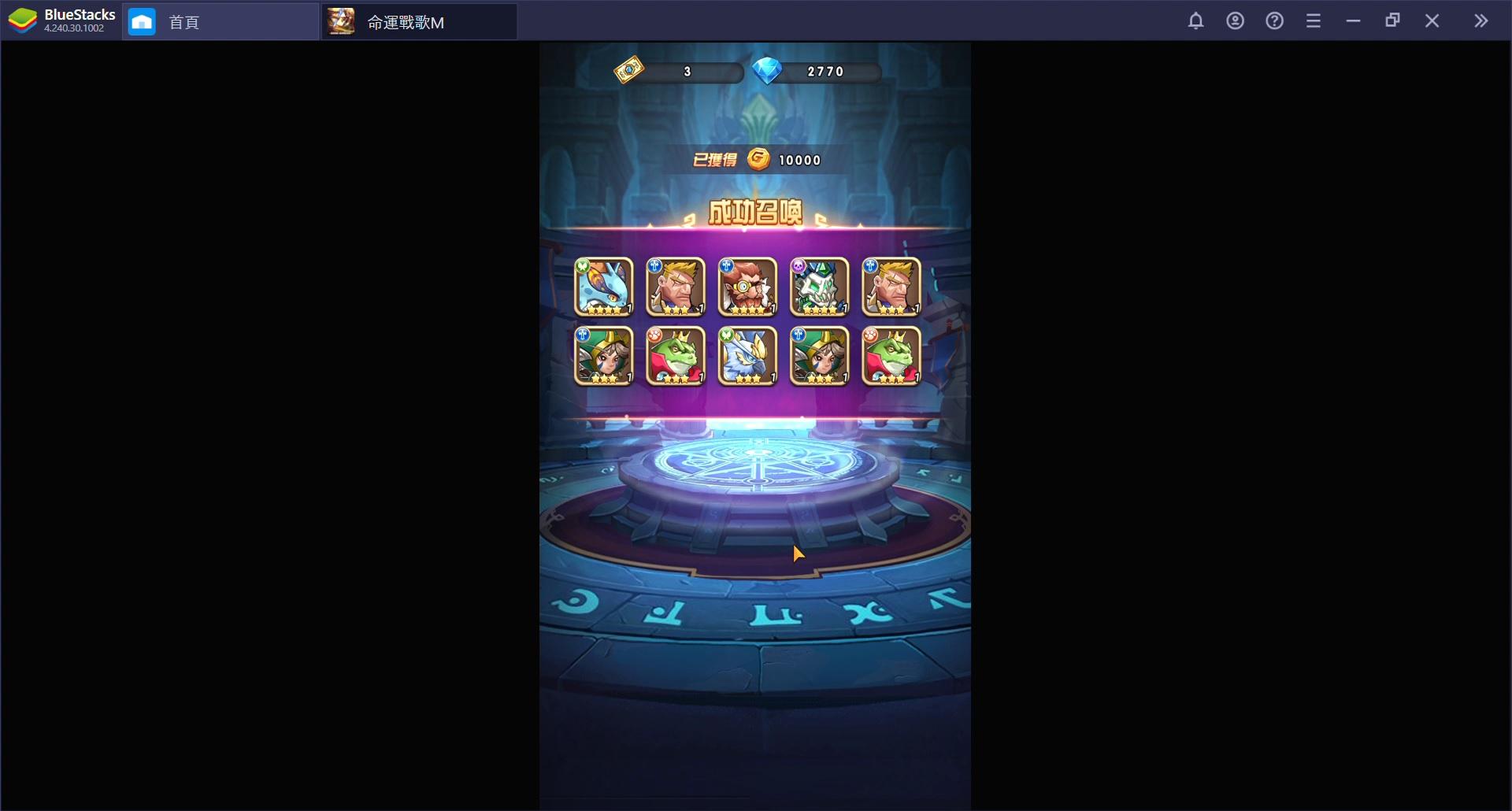 《命運戰歌M》:如何獲得英雄以及強化英雄?