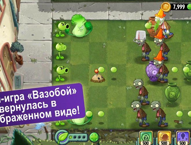 Играй Plants vs Zombies 2 На ПК 18