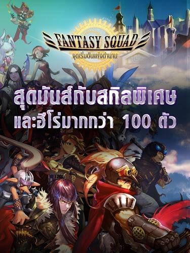 เล่น Fantasy Squad on PC 3