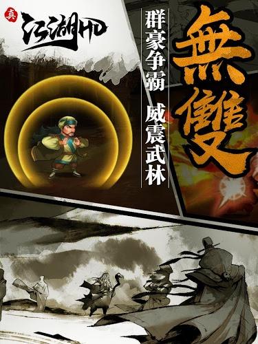 暢玩 真江湖HD PC版 8