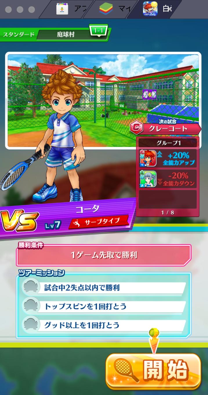 BlueStacksを使ってPCで『白猫テニス』を遊ぼう