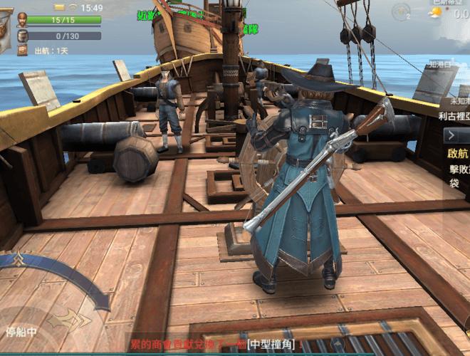 暢玩 大航海之路OL PC版 8