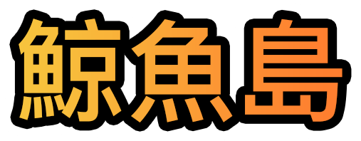 Play 鯨魚島 on PC