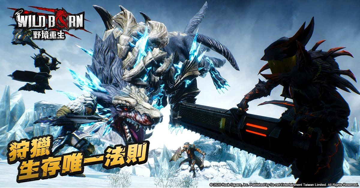 冒險動作RPG遊戲《WildBorn 野境重生》 異世界獵獸圈