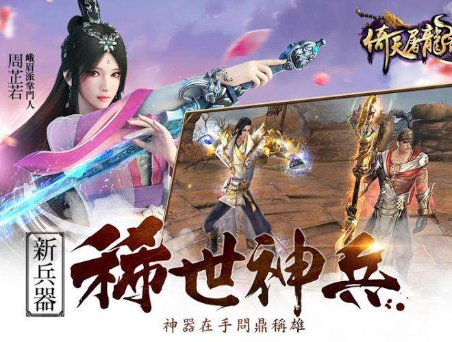 暢玩 倚天屠龍記 PC版 4
