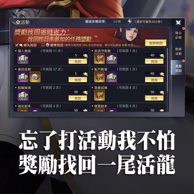 東方玄幻仙俠RPG手遊《我命由我不由天》,改變命運的時刻!