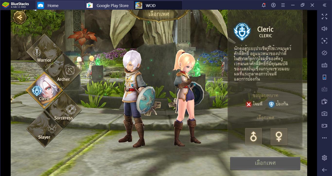 World of Dragon Nest แนะนำ 5 อาชีพรู้ไว้เลือกไปจะได้ไม่พลาด